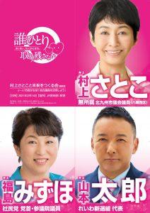 九州市議会議員 村上さとこ 三連ポスター 福島みずほさん 山本太郎さん