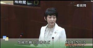 北九州市議会議員 村上さとこ 2020年9月議会登壇
