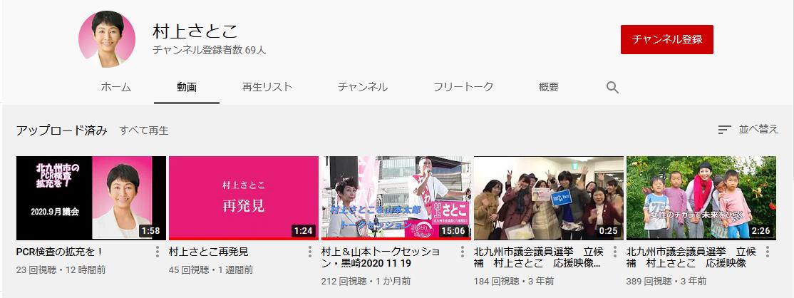 村上さとこ YouTube チャンネル